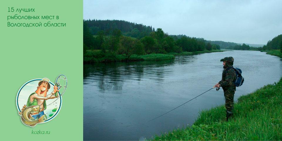 лучших, рыболовных, мест, вологодской, области